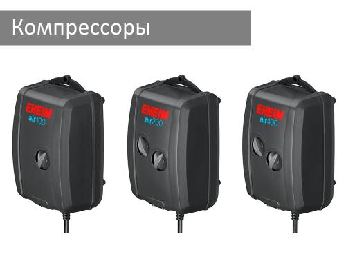 Новые компрессоры Eheim